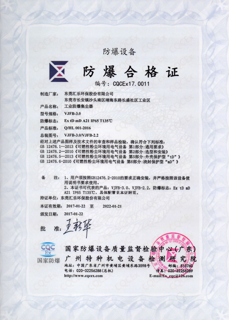 vjfb 3.0 domestic explosion proof certificate